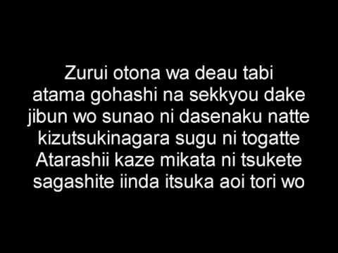 Lagu Naruto - Kanashami wo yasashisa ni Lyrics