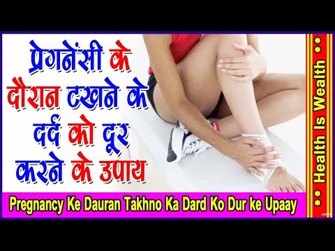 गर्भावस्था में पेट में गैस को दूर करने के उपाय - Pregnancy Ke Dauran Takhno Ka Dard Ko Dur ke Upaay