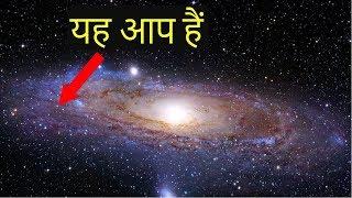 ब्रह्माण्ड का असल फैलाव देखके आप Guaranteed चौक जाएँगे. (How Big Really  is Our Universe)