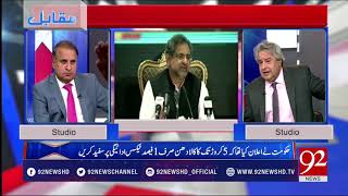 Muqabil |PM announces tax amnesty scheme| - 05 April 2018 - 92NewsHDPlus