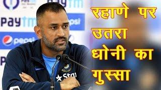 MS Dhoni shouts on Ajinkya Rahane during 4th ODI against New Zealand  | वनइंडिया हिन्दी