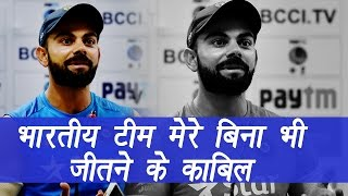 Virat Kohli claims India is capable of wining without him, watch video  | वनइंडिया हिन्दी