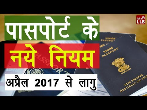 Passport New Rules August 2017 | Must Watch [Hindi]