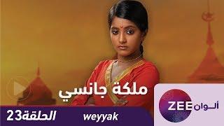 مسلسل ملكة جانسي - حلقة 23 - ZeeAlwan