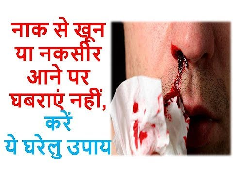 नाक से खून या नकसीर आने पर घबराएं नहीं करें ये घरेलु उपाय ll Ayurveda Home Care