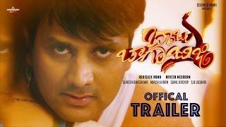 Babu Baga Busy (BBB) Official Trailer | Srinivas Avasarala | Mishti Chakravarty | Tejaswi Madivada