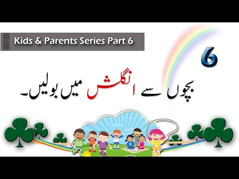 Kids and Parents Series How to Speak English With Kids Part 6