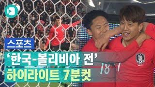 '한국-볼리비아 전' 하이라이트 7분컷 (feat. 이청용 헤딩 결승골)