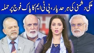 Think Tank With Syeda Ayesha Naaz | 26 May 2019 | Dunya News