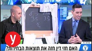 בחירות 2019: הקוסם חזי דין חוזה את תוצאות הבחירות