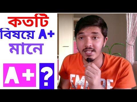 HSC | কতটি বিষয়ে A+ পেলে A+/GPA 5 পাবেন | Nahid24