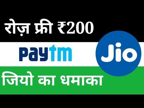 अगर आपके पास PAYTM APP है तो रोज़ मिलेंगे ₹200 रूपए!