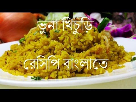 Bengali Bhuna Khichuri Recipe   ভুনা খিচুড়ি রান্না   How to Make Bhuna Khichuri Bangla