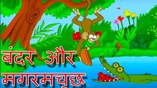 Monkey  & Crocodile   बंदर और मगरमच्छ    Best Story  Panchtantra Ki Kahani Hindi Part -11