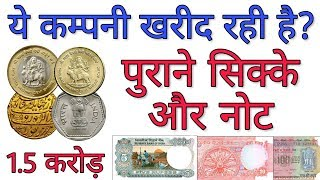 Sell old coins and note direct buyer | vaishno devi coins | value of