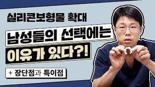 음경확대 실리콘보형물 삽입을 하는 이유! (실리콘링, 볼, T링, 해바라기수술)