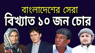 Top 10 Famous Thieves in Bangladesh