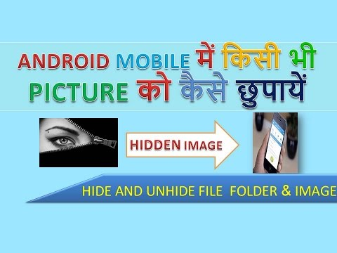 [हिंदी-hindi] hide and unhide file folder  and image in android mobile