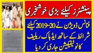 Grant of Increase in Pension l Pensioners in Pakistan l Govt Employees in all Pakistan l