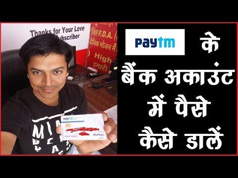 Paytm Bank Account add Money Hindi