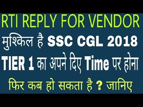 SSC CGL 2018 EXPECTED MONTH OF TIER 1 EXAM