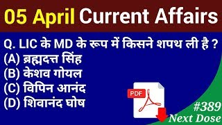 Next Dose #389   05 April 2019 Current Affairs   Daily Current Affairs   Current Affairs in Hindi