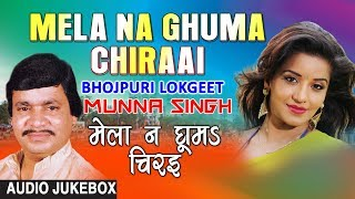 MELA NA GHUMA CHIRAAI | BHOJPURI LOKGEET AUDIO SONGS JUKEBOX | SINGER - MUNNA SINGH |HAMAARBHOJPURI