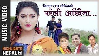 Pareli Aankhaima | New Nepali lok Dohori Song 2018 | Bimal Raj Paudel & Devi Gharti Magar