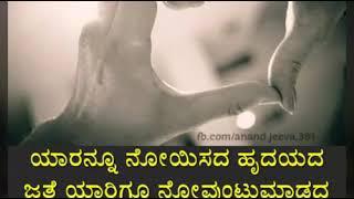 ಮುತ್ತಿನಂಥ ಮಾತುಗಳು    ನುಡಿಮುತ್ತುಗಳು    Kannada Inspiration Quotes    Kannada   