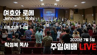 2020년 7월 5일 [ 여호와 로에 - 탁성복 목사 ] 주일 예배 - 샌안토니오 온누리 교회 - Live Stream