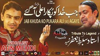 Jab Khuda Ko Pukara Ali Aa Gaye | Ustad Sibte Jafar by Aun Mehdi | 13 Rajab Manqabat 2020 Mola Ali