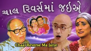 CHAL REVERSE MA JAIYE | Amit Bhatt (Champak Chacha) | Gujarati Comedy Natak | Sejal Shah, Muni Jha