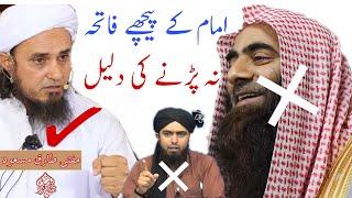 Imam ke Piche Surah Fatiha by Mufti Tariq Masood Mirza Ali & Touseef ur rahman expos 2018 hd