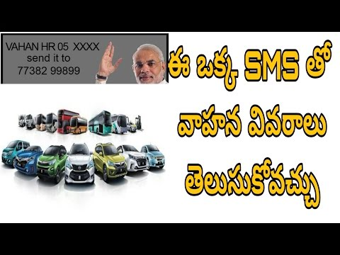 You Can Know the Complete Details of a Vehicle with one SMS | ఒక్క sms తో వాహనం ఎవరిదో తెలుసుకోవచ్చు