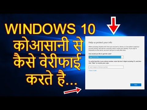 How To Verify Microsoft Account in Windows 10 [ Hindi - Urdu ] By - Aise Sikhen