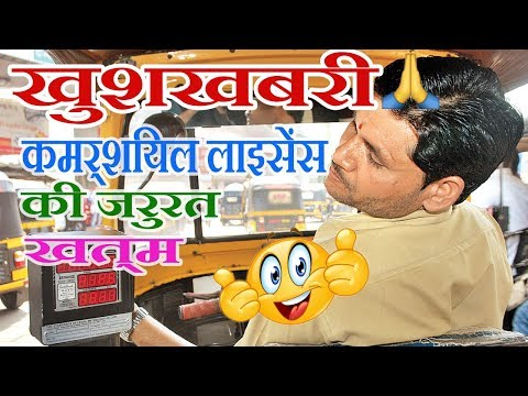No commercial driving license needed for taxis, autos,cabs | Learning Guruji