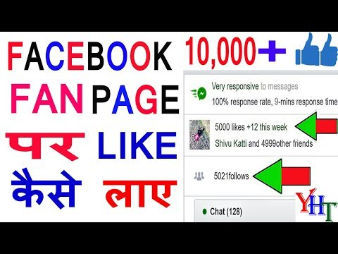 How To Increase Facebook Page Likes - Facebook Fan Page Likes 2018 For Free