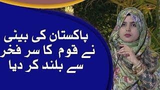 Pakistan Ki Beti Ne Qoum Ka Sir Fakher Say Buland Kardia