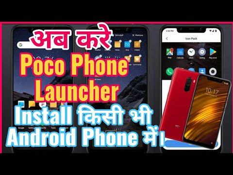 Poco Phone Launcher || Poco Phone Launcher Kaise Install kre || How to Install Poco Phone Laucher