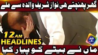 News Headlines   12:00 AM   20 September 2018   Lahore Rang