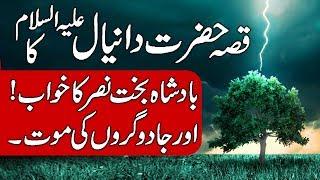 Story of Prophet Daniel / Dream of Nebuchadnezzar in Urdu & Hindi