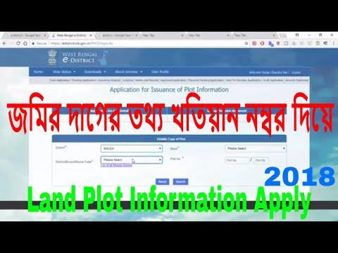 পশ্চিম বাংলায় যে ভাবে জমির প্লট এর তথ্য পাবেন e-district website থেকে. Land Plot Information 2018