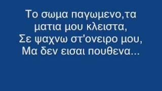 Download Smoke - Den eisai poythena Video