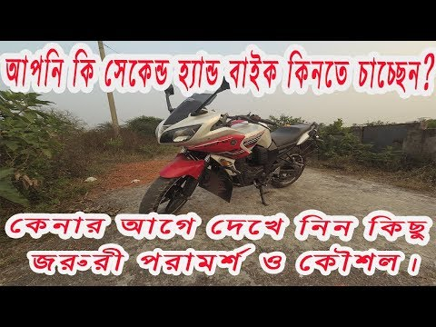 How To Buy A Used Motorcycle in Bd – What To Look For When Buying A Second Hand Motorcycle