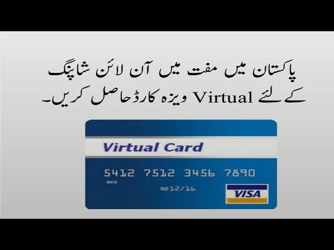 Get Free Virtual Visa Card in Pakistan For Online Shoping