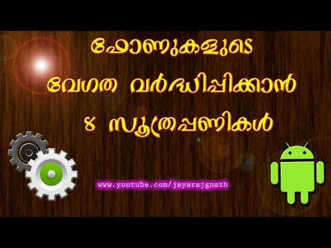 how to increase android mobile speed?