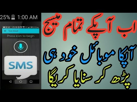 Text to Speech Mobile App | convert text to voice android mobile amazing app urdu/hindi
