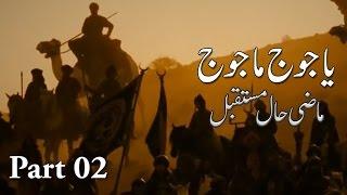 Yajooj Majooj and Dhul-Qarnayn Part 02 [Gog and Maygog][Cyrus the Great][Surah-Alkahf] Yajuj Majuj
