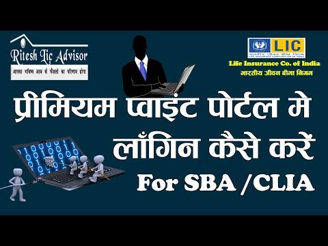 How to Login in Lic's Premium Point Portal -In Hindi