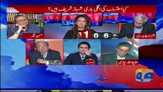 NAB nay Shahbaz sharif ki mushkilaat may izafa kar diya? Report Card